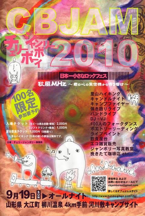 CBJ2010