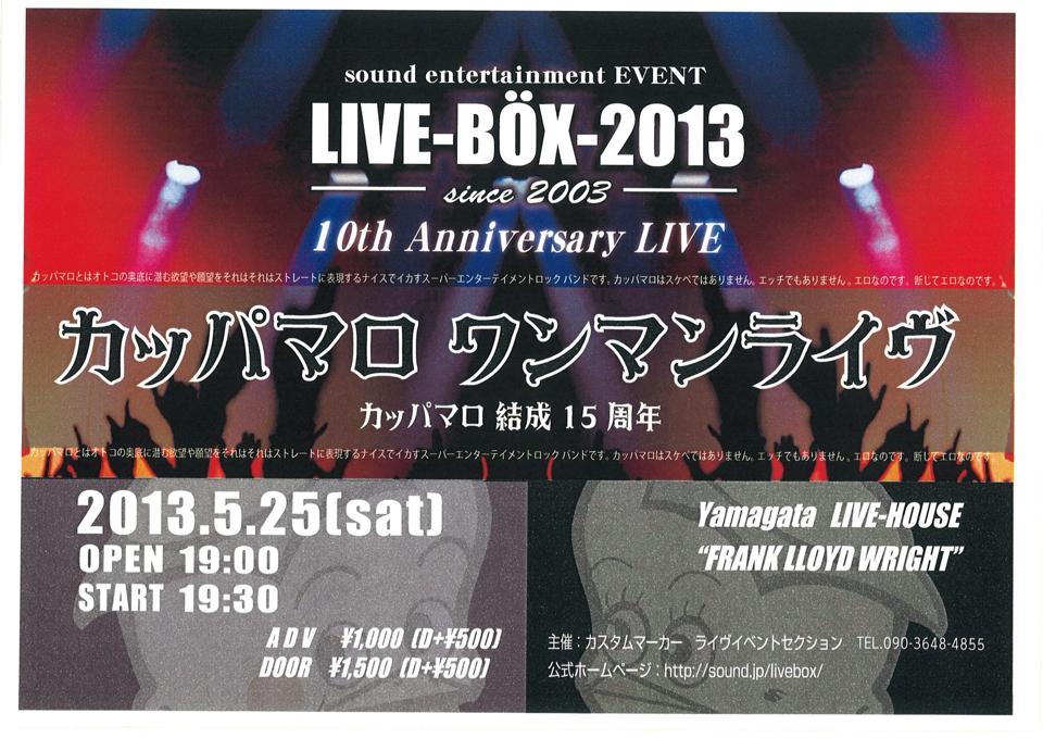 livebox2013