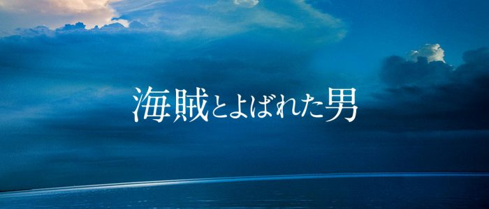 i_kaizoku