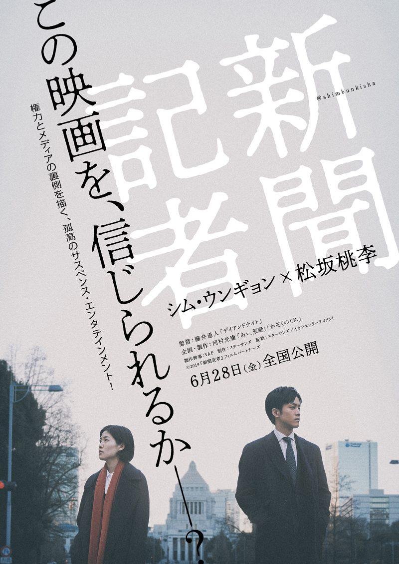 shinbunkisha_teaser
